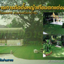 จัดสวนหน้าบ้านด้วยหญ้าเทียม